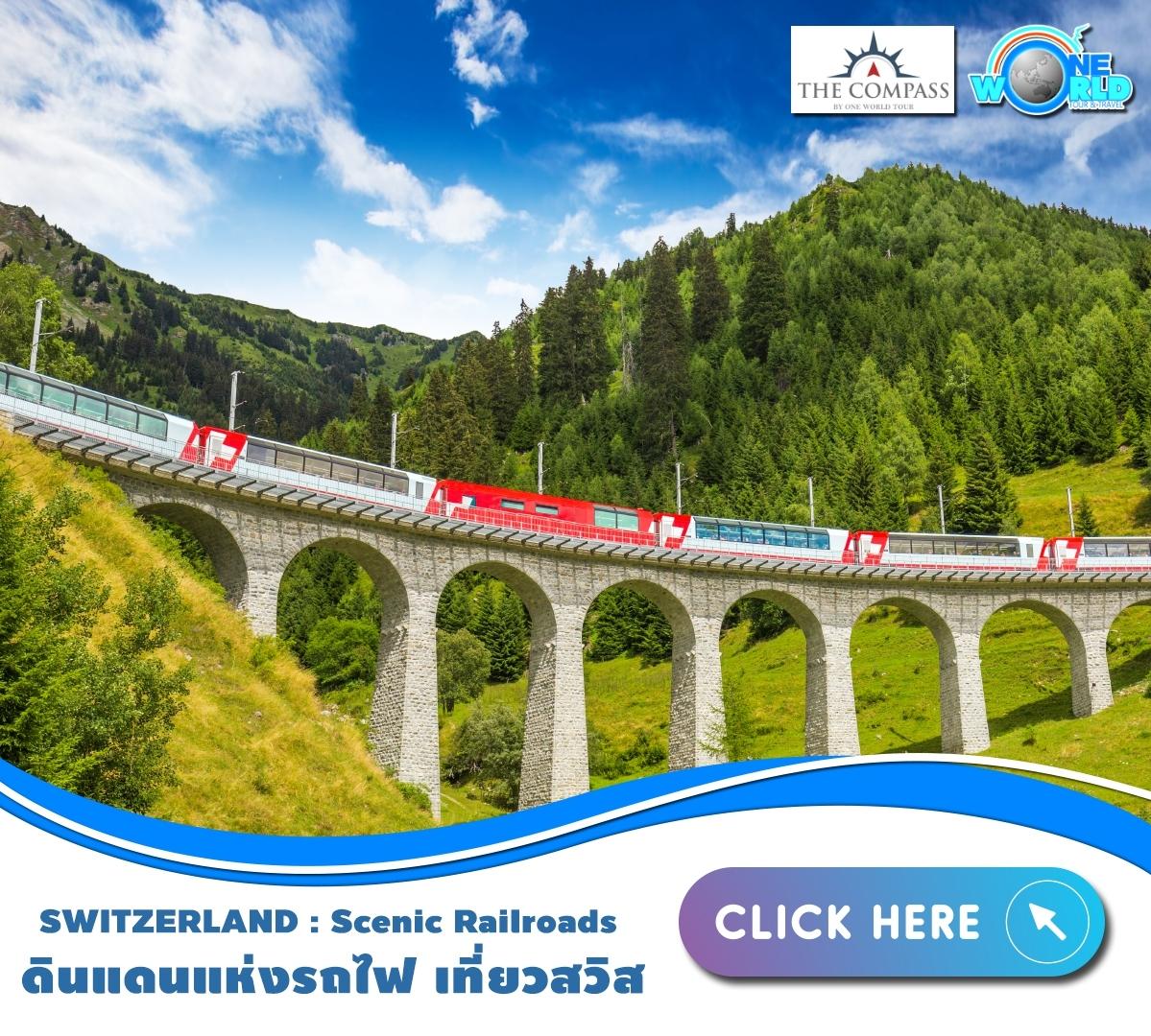 SWITZERLAND: Scenic Railroads ดินแดนแห่งรถไฟ เที่ยวสวิส By THE COMPASS ONE WORLD TOUR AND TRAVEL