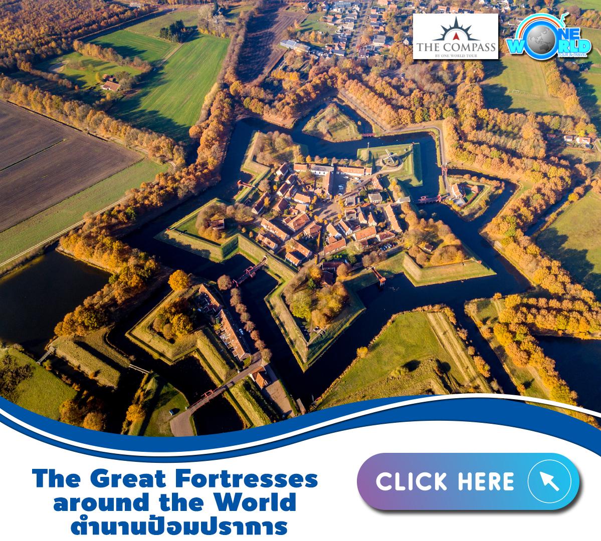'The Great Fortresses around the World' ตำนานป้อมปราการ