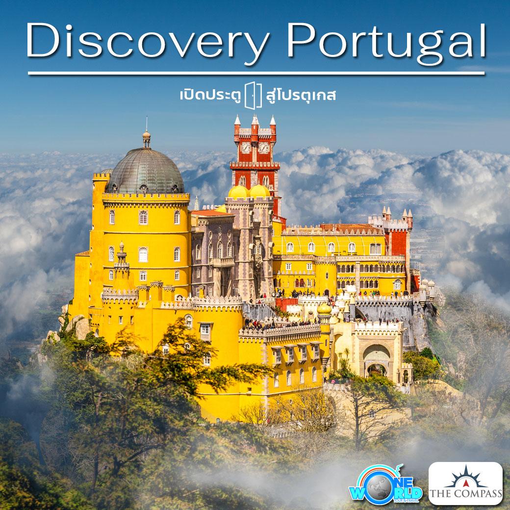 Discovery Portugal เปิดประตูสู่โปรตุเกส