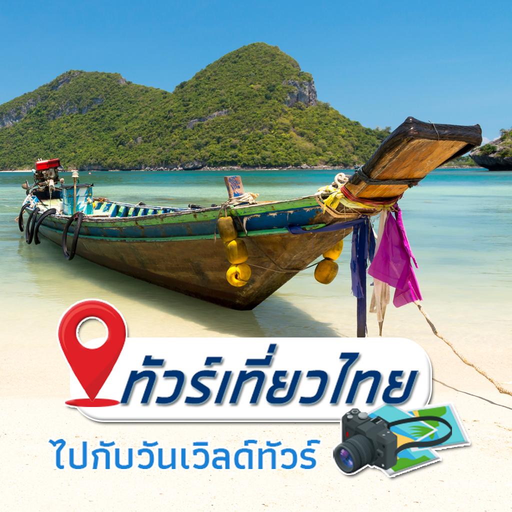 วิธีเข้าร่วมโครงการทัวร์เที่ยวไทย พร้อมใช้งานสิทธ์สำหรับนักท่องเที่ยว รัฐออกให้สูงสุด 5,000 บาท